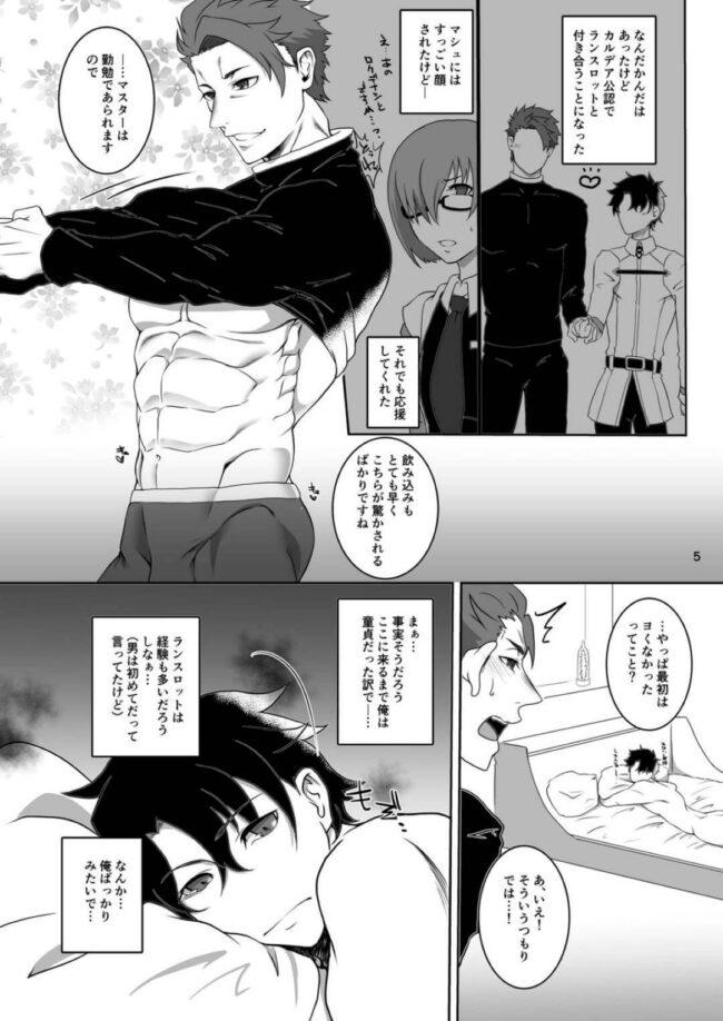 【Fate-フェイト- エロ同人】たくましくてかっこいいランスロットがベッドの上では恋人のマスターにヤられ放題w【無料 エロ漫画】 (4)
