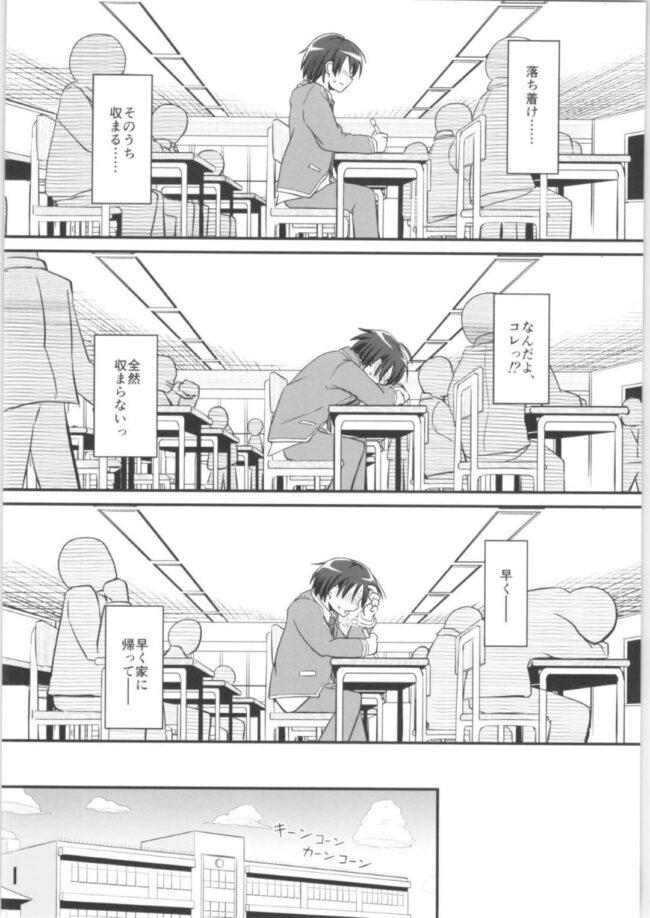 【SAO エロ同人】罰ゲームで一日中制服の下にエロ下着とアナルバイブを装着するキリトwww【無料 エロ漫画】 (7)