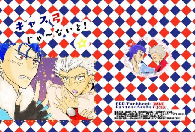 【Fate-フェイト- エロ同人】ランサーへの発情を抑えられないアーチャー!【無料 エロ漫画】 (1)
