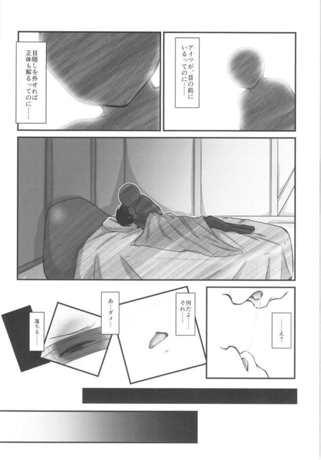 【SAO エロ同人】正体不明の男に指示されてラブホでバイブ使ってアナニー動画を取る眼鏡っ子の男の娘w【無料 エロ漫画】 (39)