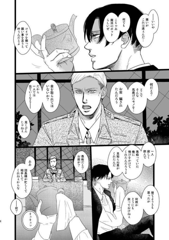 【進撃の巨人 エロ同人】2人のエルヴィンがリヴァイを責めて3Pセックス!!!【無料 エロ漫画】(4)
