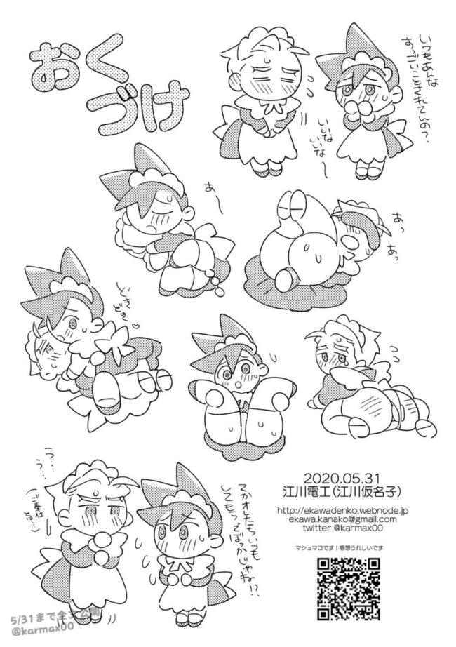 【オリジナル エロ同人】ガチムチメイド2人を携えてお戯れるリオ様www【無料 エロ漫画】 (29)