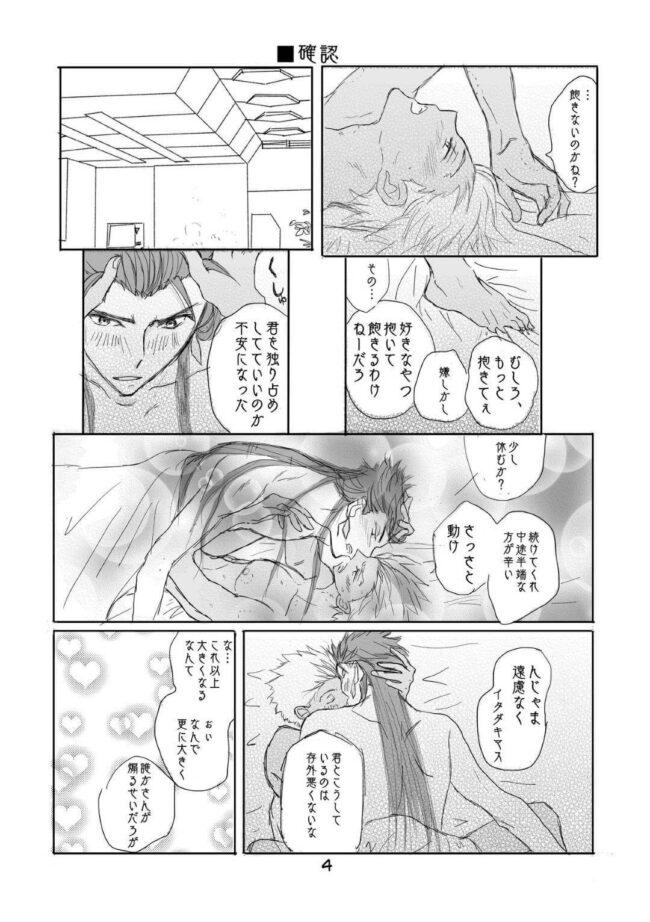 【Fate-フェイト- エロ同人】ランサーへの発情を抑えられないアーチャー!【無料 エロ漫画】 (3)