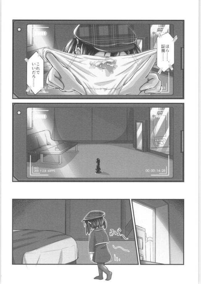 【SAO エロ同人】正体不明の男に指示されてラブホでバイブ使ってアナニー動画を取る眼鏡っ子の男の娘w【無料 エロ漫画】 (15)