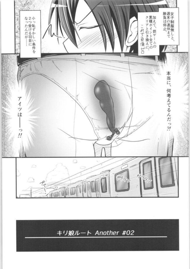 【SAO エロ同人】罰ゲームで一日中制服の下にエロ下着とアナルバイブを装着するキリトwww【無料 エロ漫画】 (4)