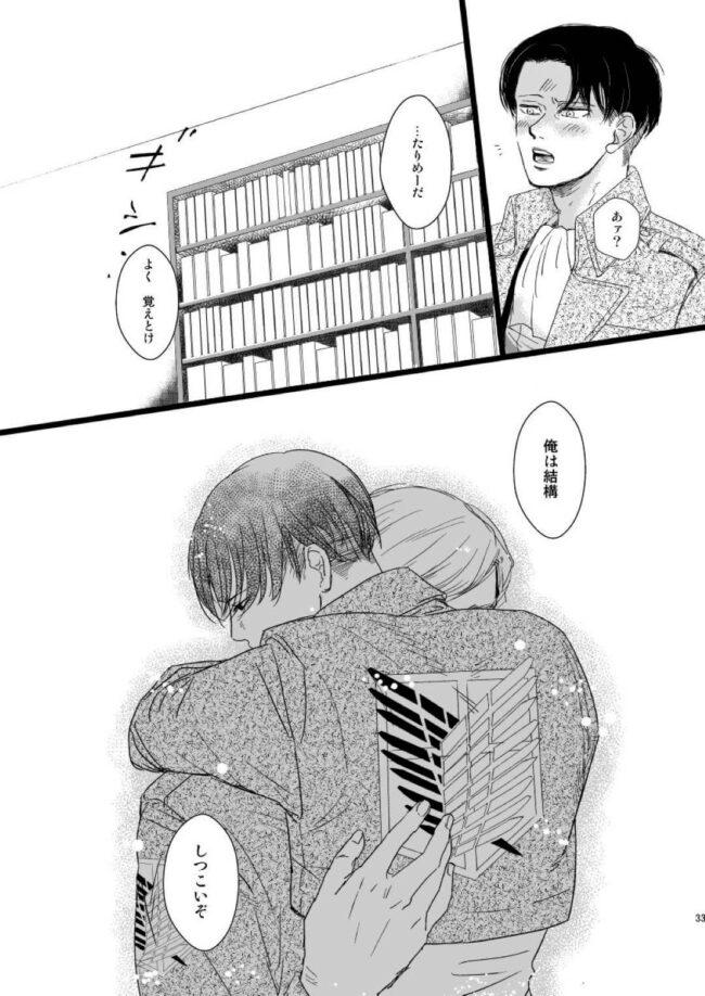 【進撃の巨人 エロ同人】2人のエルヴィンがリヴァイを責めて3Pセックス!!!【無料 エロ漫画】(31)