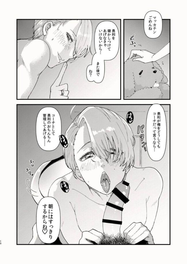 【ユーリ!!! on ICE エロ同人】勇利を逆睡眠姦する変態ヴィクトルwww【無料 エロ漫画】 (9)