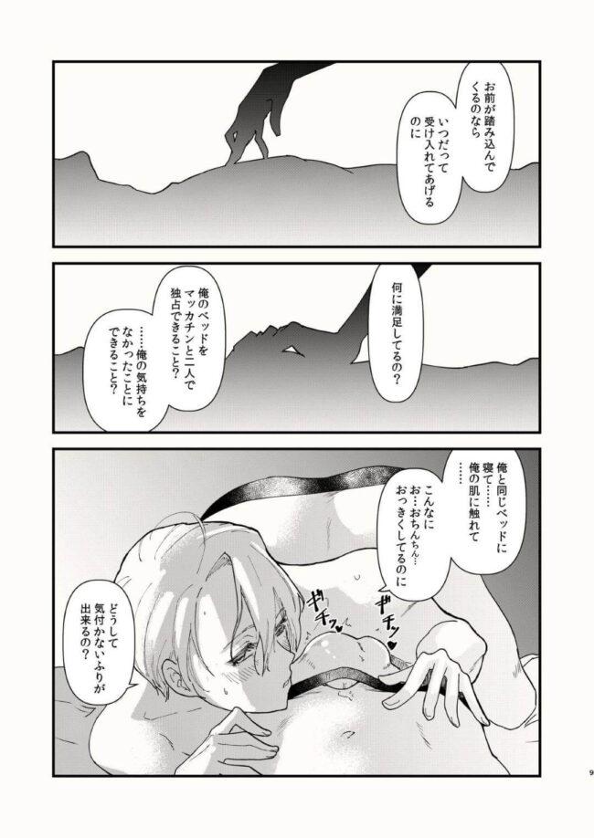 【ユーリ!!! on ICE エロ同人】勇利を逆睡眠姦する変態ヴィクトルwww【無料 エロ漫画】 (8)