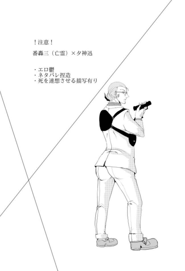 【逆転裁判 エロ同人】自らおねだりしてオッサンとヤりまくるユガミwww【無料 エロ漫画】 (2)