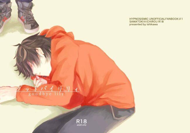 【ヒプノシスマイク エロ同人】違法マイクの影響で精神年齢が17才の頃に戻ってしまった一郎【無料 エロ漫画】 (1)