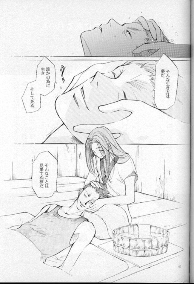 【NARUTO-ナルト- エロ同人】カカシは自分を洗ってくれるイルカの元へ行ってセックスするwww【無料 エロ漫画】 (6)