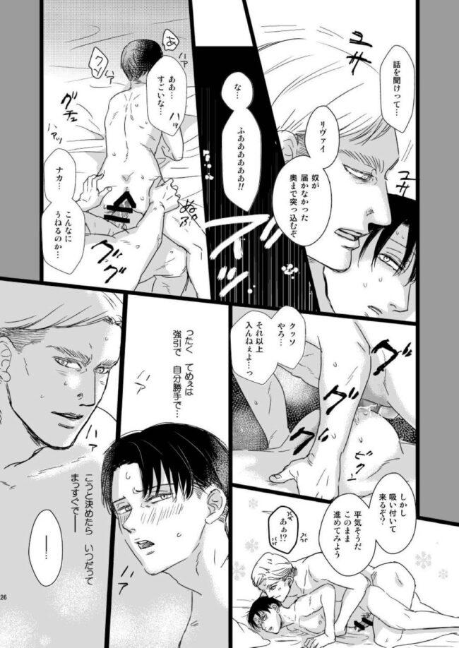 【進撃の巨人 エロ同人】2人のエルヴィンがリヴァイを責めて3Pセックス!!!【無料 エロ漫画】(24)