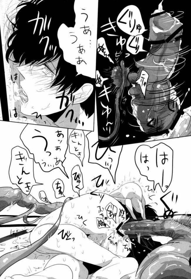 【銀魂 エロ同人】銀時が巨大化したオナホに土方を襲わせるwww【無料 エロ漫画】 (27)