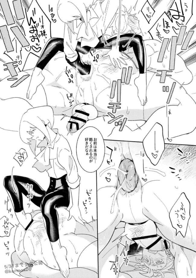 【オリジナル エロ同人】ガチムチメイド2人を携えてお戯れるリオ様www【無料 エロ漫画】 (20)