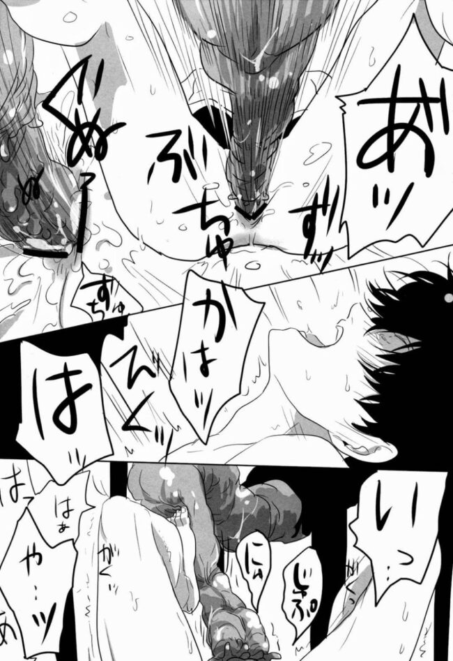 【銀魂 エロ同人】銀時が巨大化したオナホに土方を襲わせるwww【無料 エロ漫画】 (19)