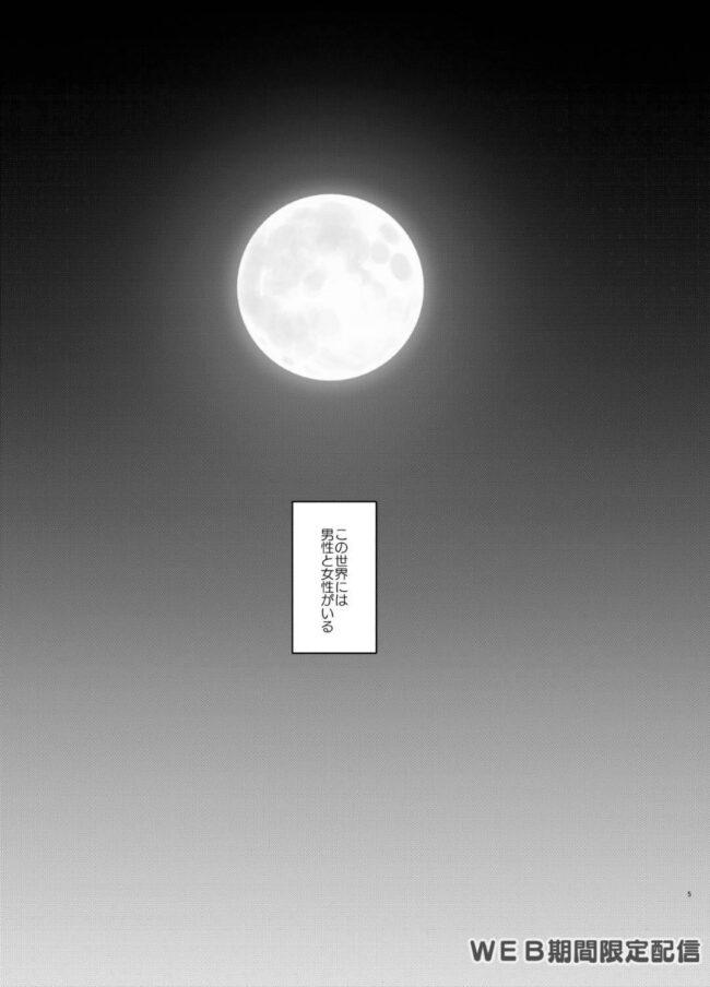 【エロ同人誌 イナズマイレブンGo】訳の分からないまま無理矢理レイプされてしまう天馬。【無料 エロ漫画】 (4)