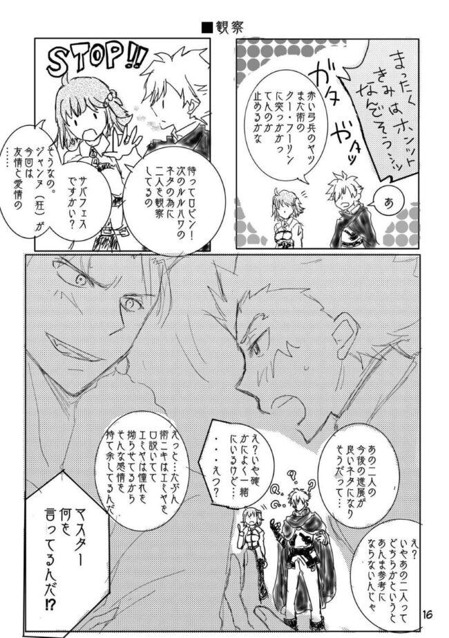 【Fate-フェイト- エロ同人】ランサーへの発情を抑えられないアーチャー!【無料 エロ漫画】 (15)