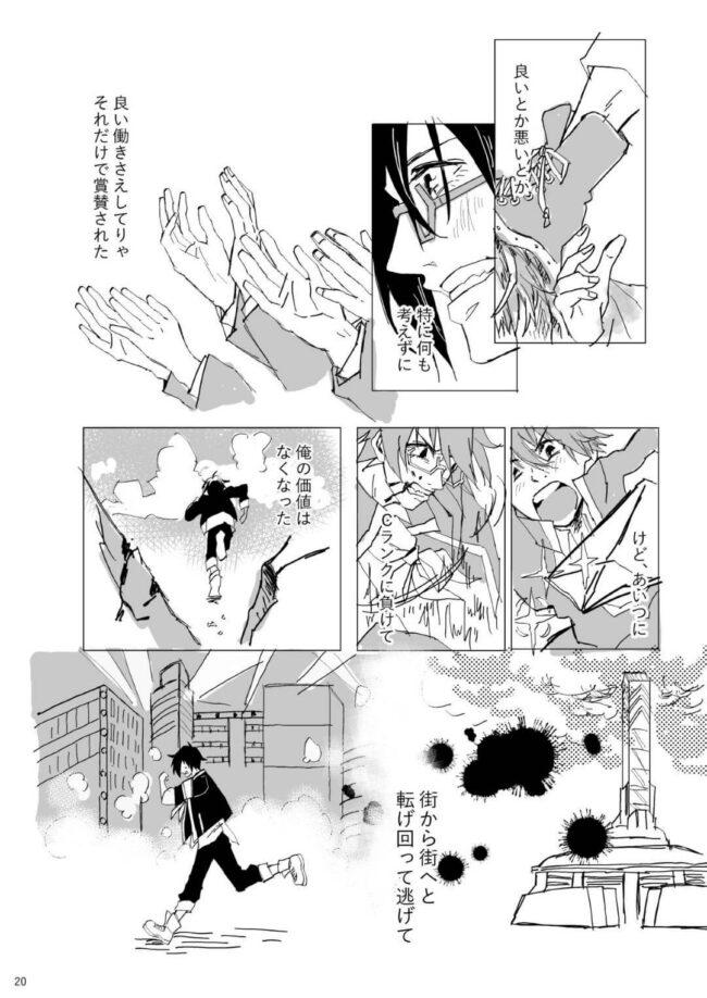 【アイマス エロ同人】何かに怯える拝田がかくまってくれたお礼として身体を差し出してきて…【無料 エロ漫画】 (21)