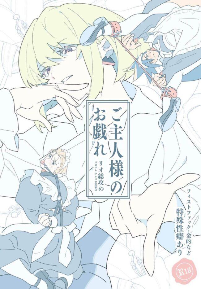【オリジナル エロ同人】ガチムチメイド2人を携えてお戯れるリオ様www【無料 エロ漫画】 (1)