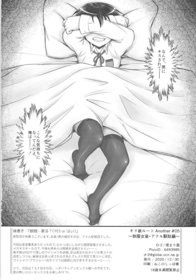 【SAO エロ同人】正体不明の男に指示されてラブホでバイブ使ってアナニー動画を取る眼鏡っ子の男の娘w【無料 エロ漫画】 (41)