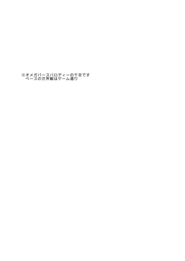 【A3! エロ同人】発情して性欲抑えきれずイチャラブ生ハメアナルセックスする卯木千景と茅ヶ崎至w【無料 エロ漫画】 (2)