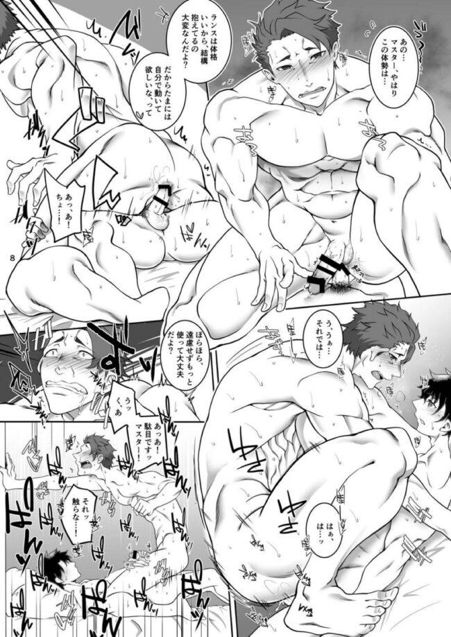 【Fate-フェイト- エロ同人】たくましくてかっこいいランスロットがベッドの上では恋人のマスターにヤられ放題w【無料 エロ漫画】 (7)
