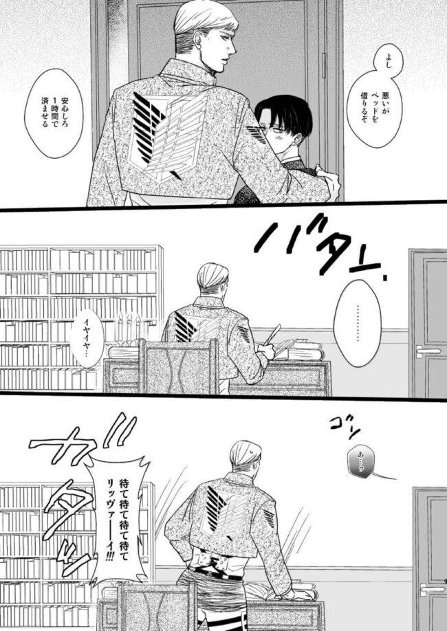 【進撃の巨人 エロ同人】2人のエルヴィンがリヴァイを責めて3Pセックス!!!【無料 エロ漫画】(7)
