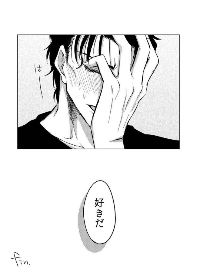 【名探偵コナン エロ同人】安室が泊まりに来ては毎回寝ているときにその身体を弄って敏感に仕上げていた赤井w【無料 エロ漫画】 (38)