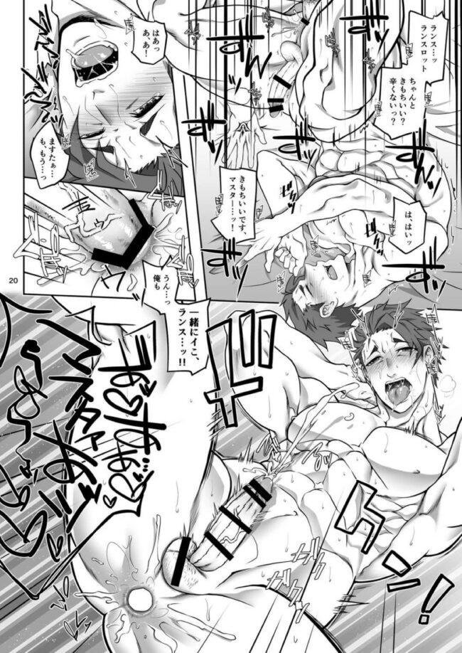 【Fate-フェイト- エロ同人】たくましくてかっこいいランスロットがベッドの上では恋人のマスターにヤられ放題w【無料 エロ漫画】 (19)