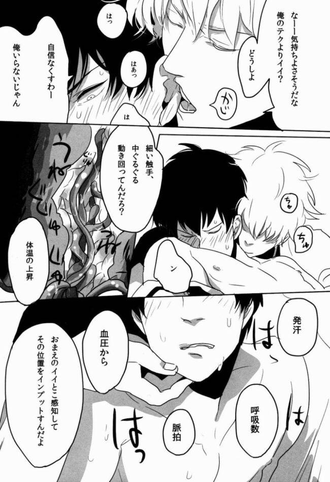 【銀魂 エロ同人】銀時が巨大化したオナホに土方を襲わせるwww【無料 エロ漫画】 (17)