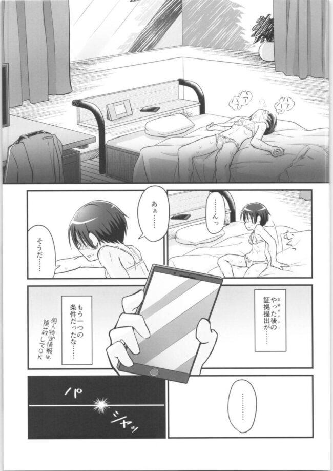 【SAO エロ同人】罰ゲームで一日中制服の下にエロ下着とアナルバイブを装着するキリトwww【無料 エロ漫画】 (16)