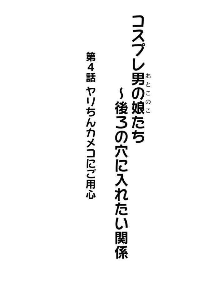 【オリジナル エロ同人】男の娘レイヤーの紅葉は人気カメコの早紀に写真を撮ってもらうことにw【無料 エロ漫画】 (2)