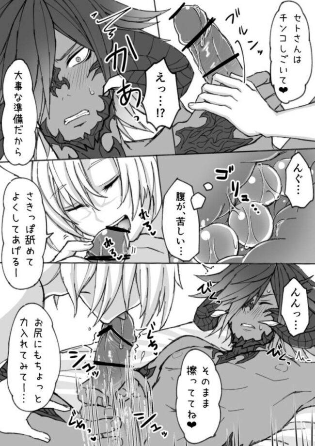 【ファイナルファンタジーXIV エロ同人】いつも受けでメスイキばかりするみゃあくんwww【無料 エロ漫画】 (12)