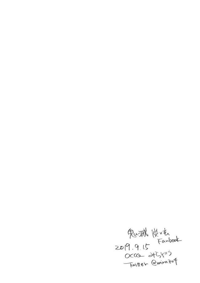 【鬼滅の刃 エロ同人】炭治郎の強制兜合わせで同時アクメする玄弥w【無料 エロ漫画】 (17)
