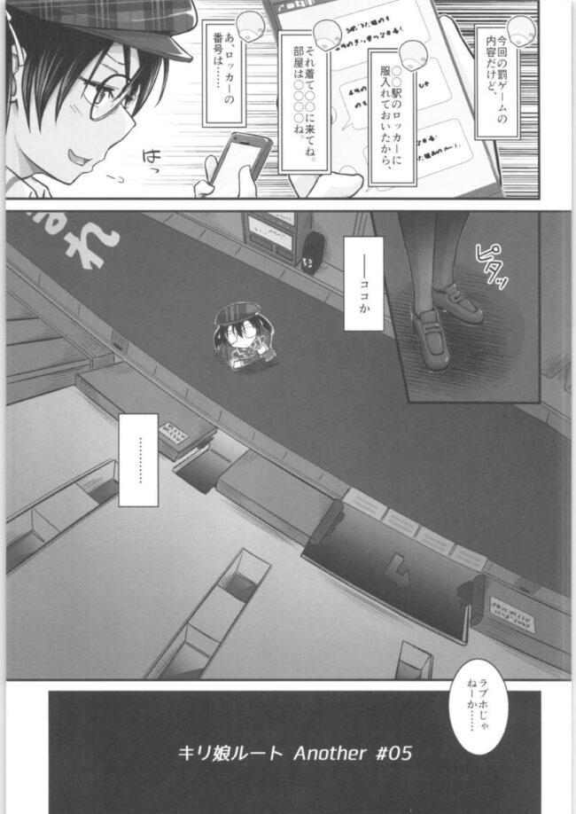 【SAO エロ同人】正体不明の男に指示されてラブホでバイブ使ってアナニー動画を取る眼鏡っ子の男の娘w【無料 エロ漫画】 (4)