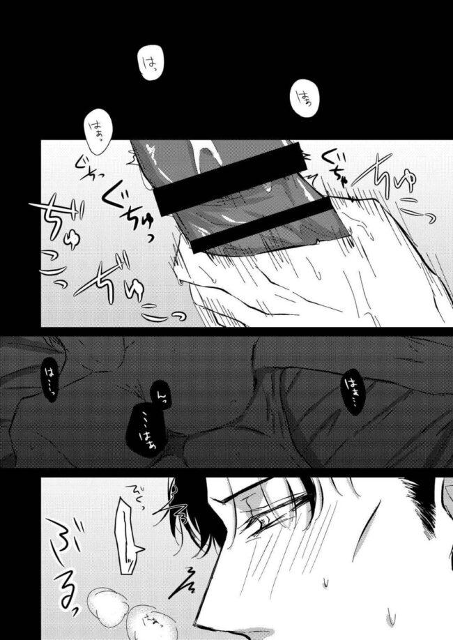 【名探偵コナン エロ同人】安室が泊まりに来ては毎回寝ているときにその身体を弄って敏感に仕上げていた赤井w【無料 エロ漫画】 (17)
