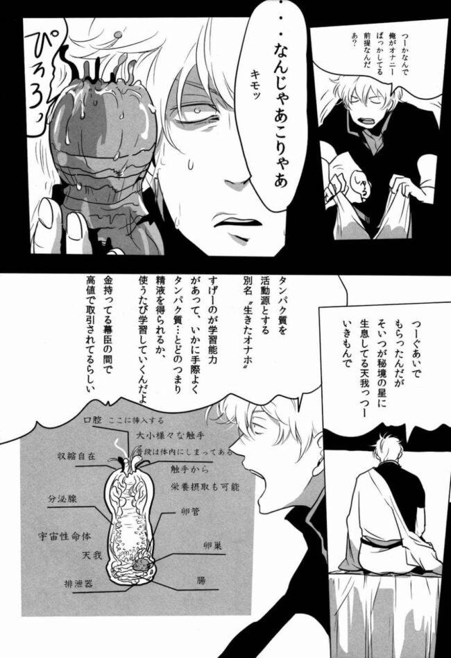 【銀魂 エロ同人】銀時が巨大化したオナホに土方を襲わせるwww【無料 エロ漫画】 (4)