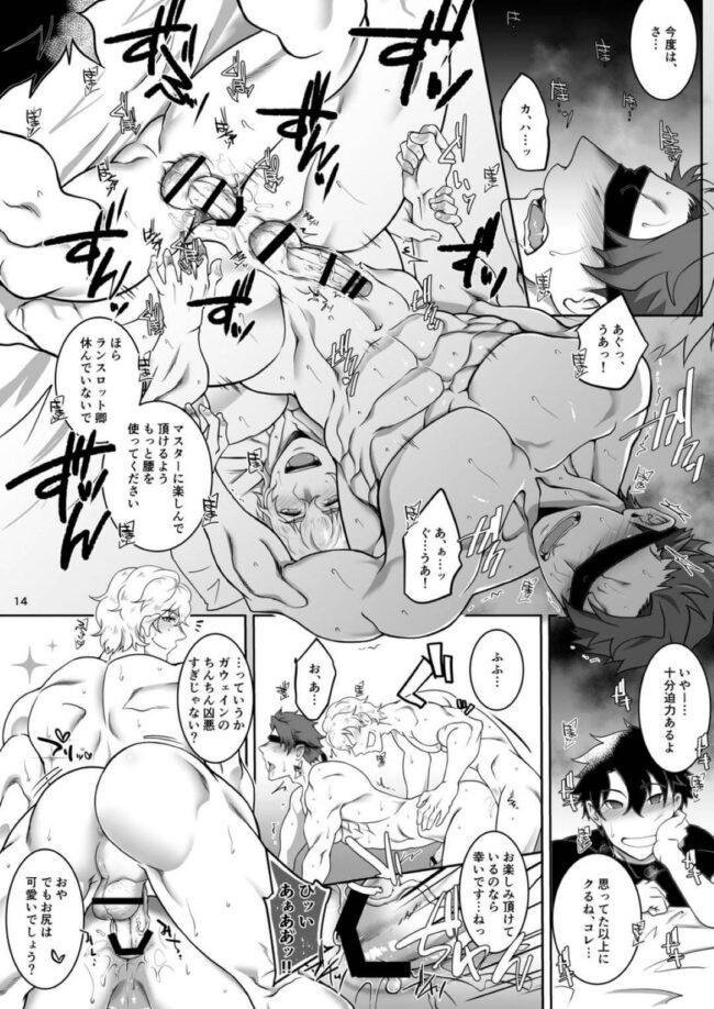 【Fate-フェイト- エロ同人】たくましくてかっこいいランスロットがベッドの上では恋人のマスターにヤられ放題w【無料 エロ漫画】 (13)