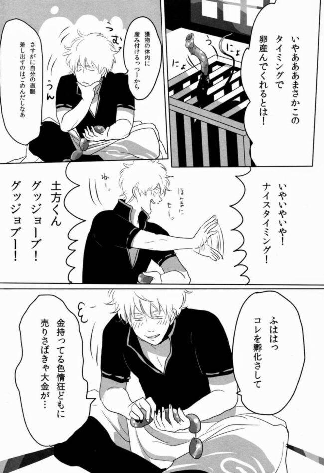 【銀魂 エロ同人】銀時が巨大化したオナホに土方を襲わせるwww【無料 エロ漫画】 (48)