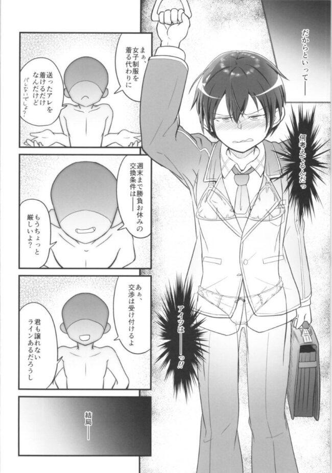 【SAO エロ同人】罰ゲームで一日中制服の下にエロ下着とアナルバイブを装着するキリトwww【無料 エロ漫画】 (3)