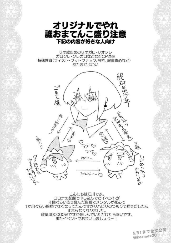 【オリジナル エロ同人】ガチムチメイド2人を携えてお戯れるリオ様www【無料 エロ漫画】 (3)