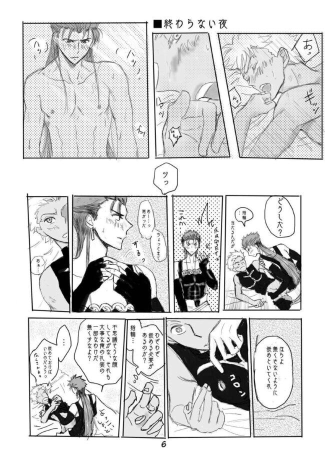 【Fate-フェイト- エロ同人】ランサーへの発情を抑えられないアーチャー!【無料 エロ漫画】 (5)