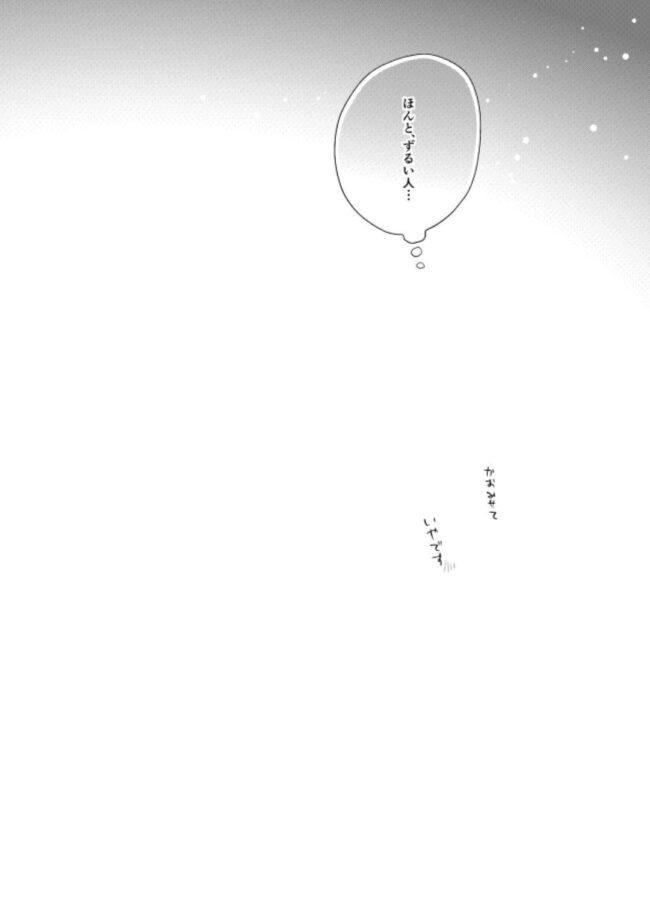 【A3! エロ同人】発情して性欲抑えきれずイチャラブ生ハメアナルセックスする卯木千景と茅ヶ崎至w【無料 エロ漫画】 (50)