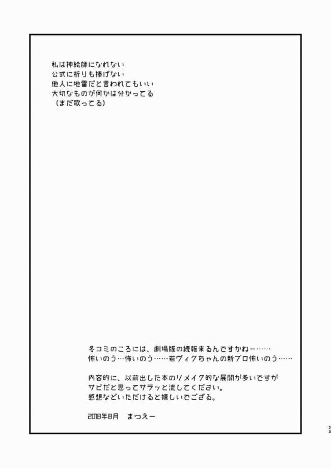 【ユーリ!!! on ICE エロ同人】勇利を逆睡眠姦する変態ヴィクトルwww【無料 エロ漫画】 (22)