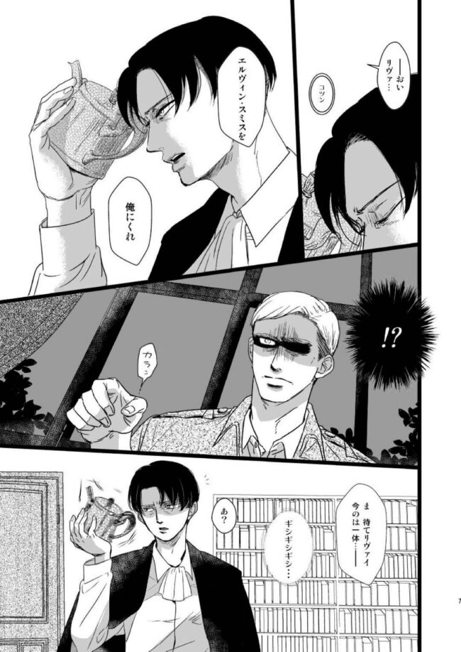 【進撃の巨人 エロ同人】2人のエルヴィンがリヴァイを責めて3Pセックス!!!【無料 エロ漫画】(5)