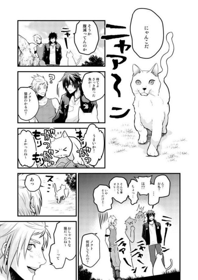 【ファイナルファンタジーXV エロ同人】助けた猫に恩返しとして魔法で半分猫にされたノクトwww【無料 エロ漫画】 (7)