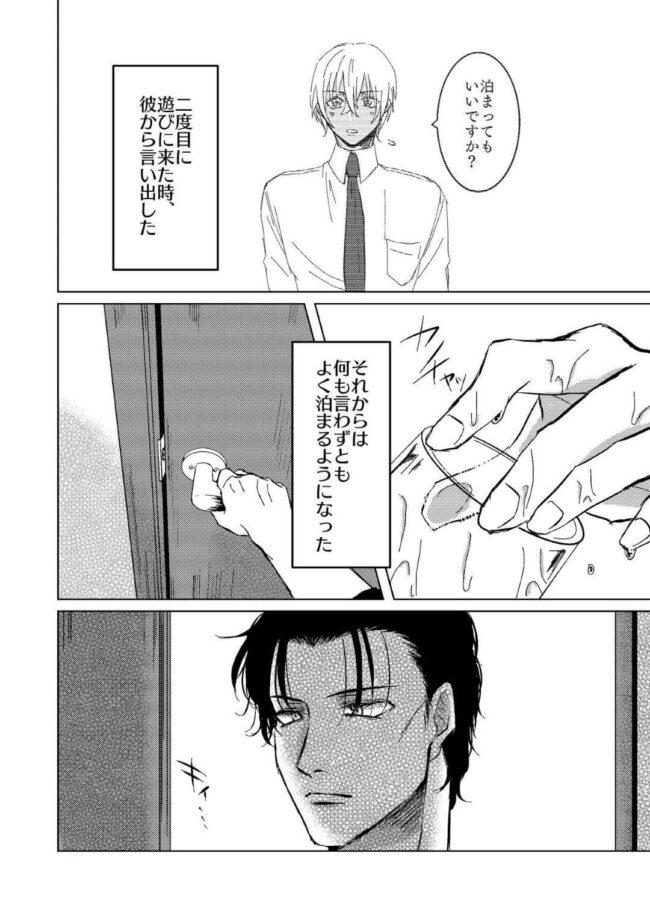 【名探偵コナン エロ同人】安室が泊まりに来ては毎回寝ているときにその身体を弄って敏感に仕上げていた赤井w【無料 エロ漫画】 (5)