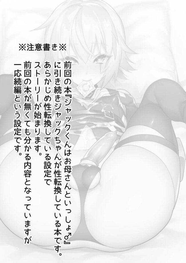 【FateGrand Order エロ同人】口枷&目隠し拘束状態のマスターをドSに乳首責めするジャックくん♪【無料 エロ漫画】 (2)