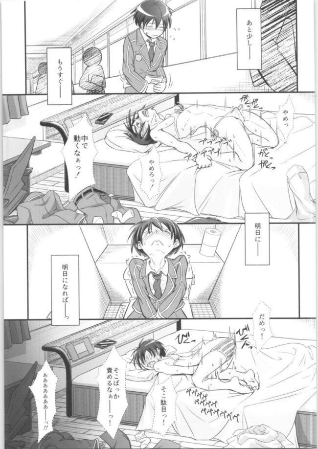【SAO エロ同人】罰ゲームで一日中制服の下にエロ下着とアナルバイブを装着するキリトwww【無料 エロ漫画】 (20)