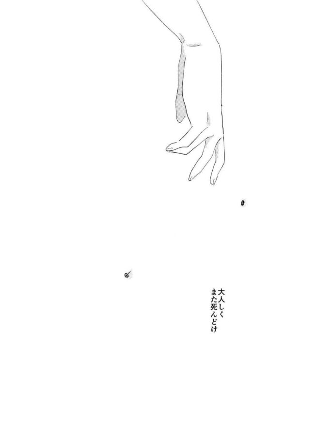 【ヒプノシスマイク エロ同人】違法マイクの影響で精神年齢が17才の頃に戻ってしまった一郎【無料 エロ漫画】 (42)